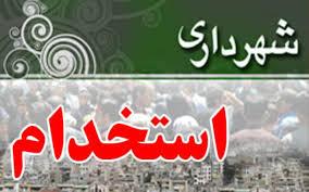استخدام 123 نفر در شهرداری یزد