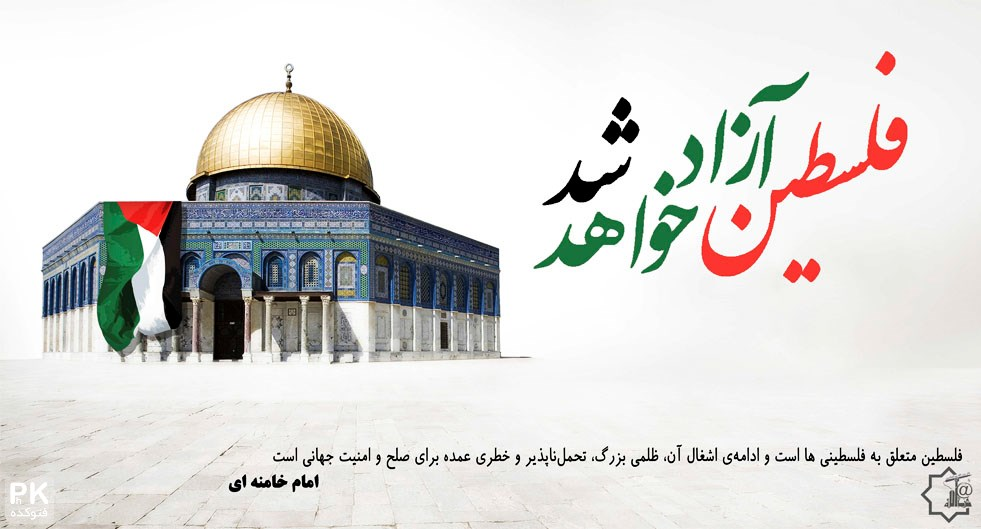 Image result for ‫روز قدس‬‎